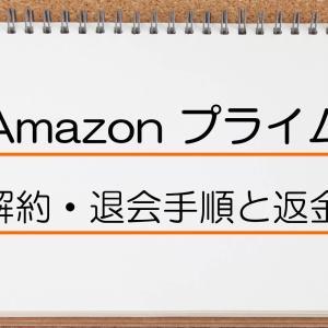 Amazonプライム会員の解約・退会手順と会費の返金について解説