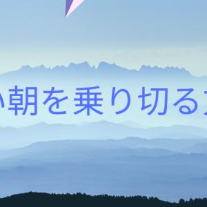 【朝活】寒い朝を乗り切る3つの行動