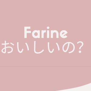 【感想】アルミフリーのムシパン「 Farine 」はおいしい?