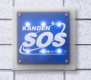 関電SOSのホームセキュリティについて口コミや評判を調べてみた!