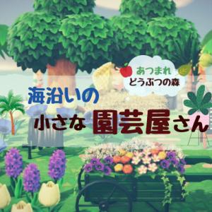 【あつ森】海沿いの小さな園芸屋さんがオープンしたよ