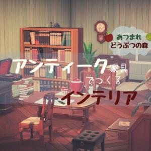 【あつ森】アンティーク家具で作るおしゃれなリビング&寝室インテリア