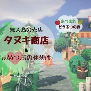 【あつ森】無人島の売店・たぬき商店周りとまめつぶの休憩スペース