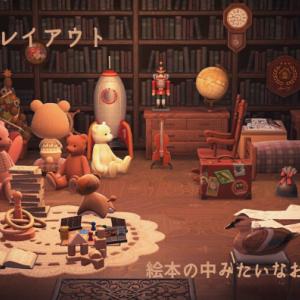 【あつ森】地下室のレイアウト~絵本の中みたいなおもちゃ部屋~