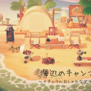 【あつ森】海辺のキャンプサイト~ナチュラルおしゃれなグランピング場~