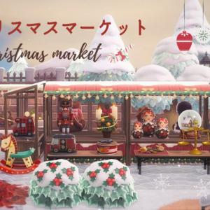 【あつ森】可愛いクリスマスマーケット作り~ヨーロッパ風の街並み~