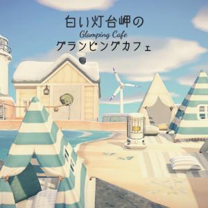 【あつ森】灯台岬と砂浜のグランピングカフェ~キッズテントの活用~