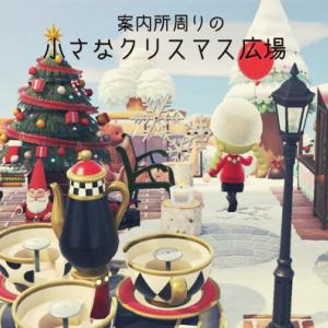 【あつ森】小さなクリスマス広場~案内所横スペースのレイアウト~
