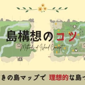 【あつ森】島構想のコツ。手描きの島マップを使って理想の島を作ろう♪