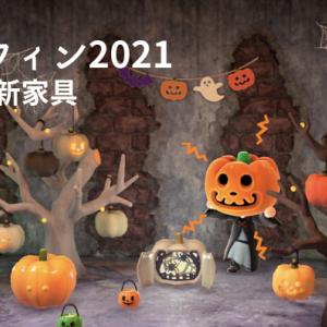 【あつ森】ハロウィン2021新家具&レシピはいつから?リメイクや取得方法を紹介