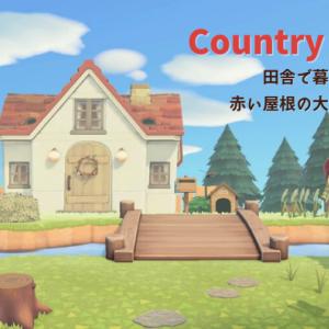 【あつ森】田舎で暮らす赤い屋根の大きなお家~自宅周りのレイアウト~
