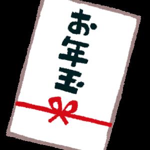 元ZOZOTOWN社長の前澤氏からお年玉【100万円が1000人に当たる】総額10億円企画締切り迫る