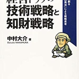 経営トップの技術戦略と知財戦略