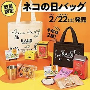 猫の日!!2月22日にカルディ 猫の日バッグが売ってます!