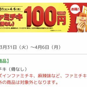 ファミチキ100円セール コンビニホットスナックの発明