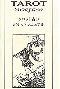 タロットイルミナティ日本語小冊子占いのバイブル決定版
