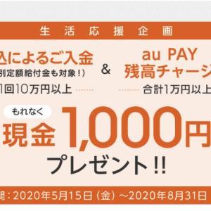 特別定額給付金の申込み用紙が届きました。振込口座はauじぶん銀行一択です