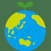 節約は地球を救う