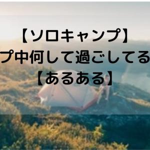 【ソロキャンプ】キャンプ中何して過ごしてるの!?【あるある】