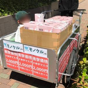 【東京】子連れでマスクを売り歩く母親が出現 / リヤカーに子ども乗せ路上販売「50枚2000円」「子連れマスク売り」