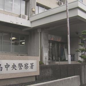 【徳島】路上で女子高校生に声をかけ「キモイ」と言われ…髪を引っ張り暴行した県職員の男(35)を逮捕「正当防衛を主張します」容疑否認