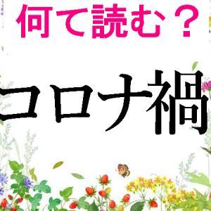 【禍】「コロナ渦(うず)」ではありません 「禍」の間違い多発(熊本日日新聞)