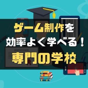 ゲーム制作を学べる専門の学校【開発スキルを身につけて就職を有利に】