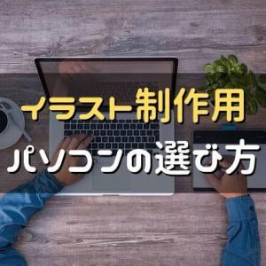 イラスト制作におすすめのパソコン【快適に絵を描くスペックとは?】
