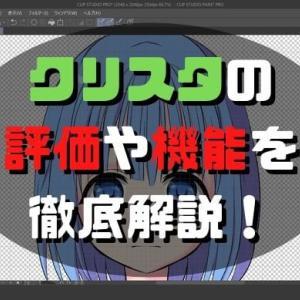 CLIP STUDIO PAINT(クリスタ)の評価と感想【PROとEXの違いも解説】