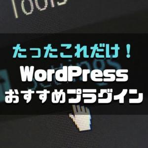 【厳選】WordPressのおすすめプラグイン9選【必要最低限でインストール】