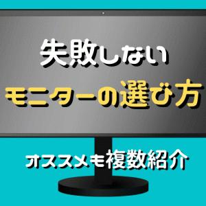 PCモニター(ディスプレイ)の選び方【ゲーム・制作作業を快適に】