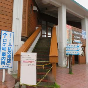北海道初上陸 福島町方面 無料だったよ