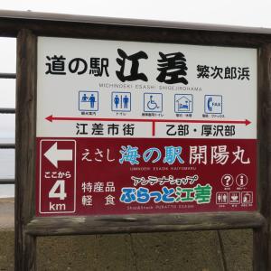 北海道 江差観光 1