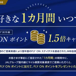 JAL FOP2倍キャンペーンが改悪  国内修行者に打撃