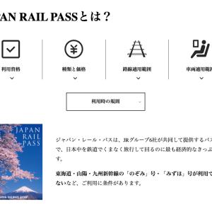 海外に長期滞在している方必見!! お得なチケット「ジャパン・レール・パス」