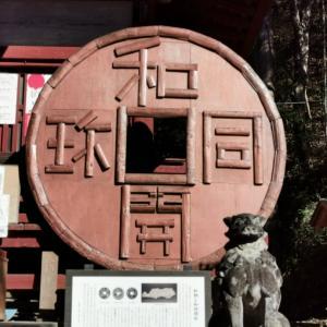 和同開珎の銭神さま【聖神社】