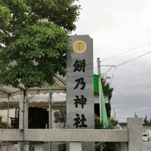 字餅米もちだんご村餅乃神社前~餅乃神社(福岡県直方市)