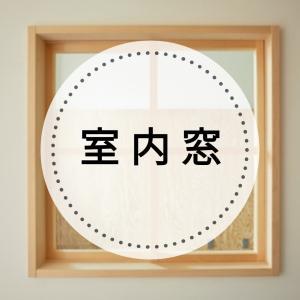 【室内窓】間取りのアクセント仕様