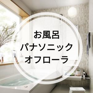 【お風呂】パナソニックのオフローラ