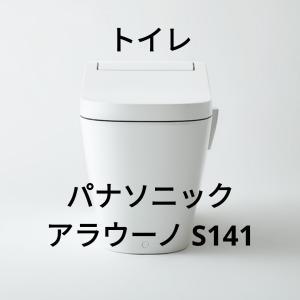 【トイレ】配管やコンセントの収まりも気になる