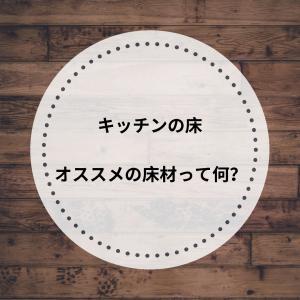 【キッチンの床材】オススメの素材はコレ!