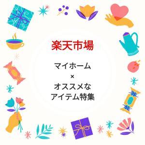 【暮らしが快適になるアイテム►No5】楽天市場×オススメ特集