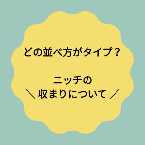 【ニッチ】ニッチ内のリモコンの並べ方について!