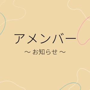 【アメンバー】記事について♡