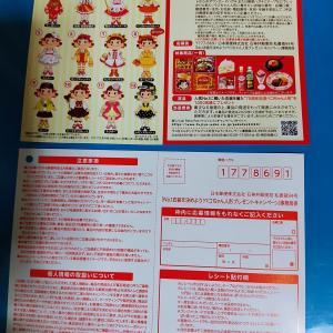 【20/08/16】不二家ペコちゃん人形が当たるキャンペーン【レシ/はがき】