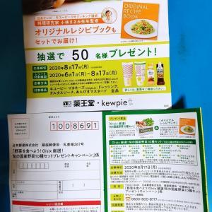 【20/08/17】薬王堂×キューピー オイシックスプレゼントキャンペーン【レシ/はがき】