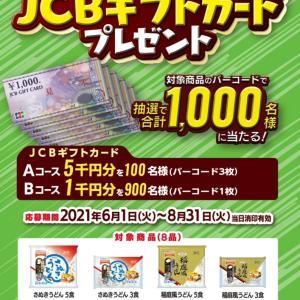 【8/31】テーブルマーク冷凍麺で当たるJCBギフトカードプレゼントキャンペーン【バーコ/はがき】
