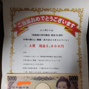 【当選品】6月3個目  ニッポンハム 現金5000円 (49)