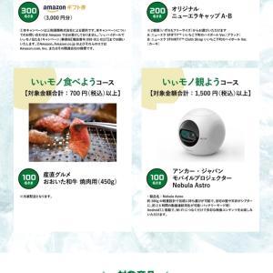 【7/30】いいちこ・いいちこ下町のハイボールキャンペーン【レシ/web】