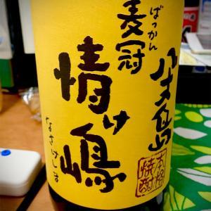 幻の東京の焼酎